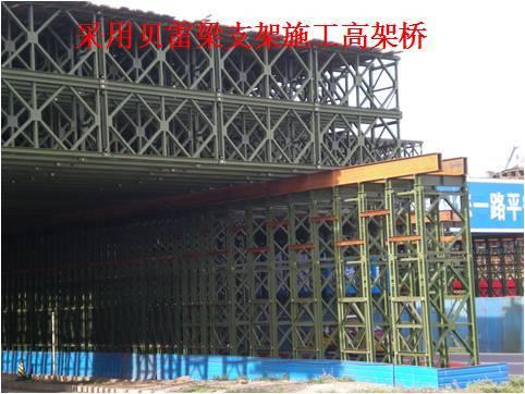 城市高架桥相关技术研究(特殊方法施工的高架桥:四之一)