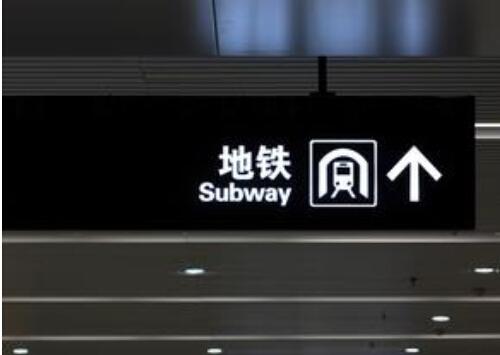 2016年编制一份地铁投标施工组织设计标书要看哪些规范?