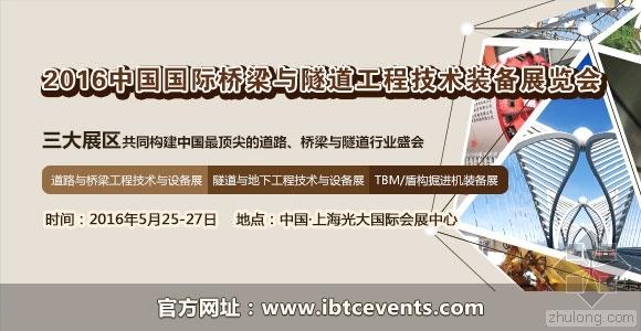 2016 中国国际桥梁与隧道工程技术装备展览会隆重启航