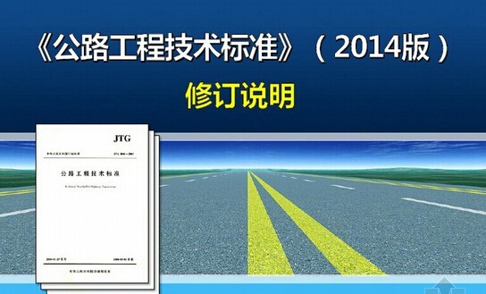 综合改造技术标准资料下载-2014公路工程技术标准专家解读