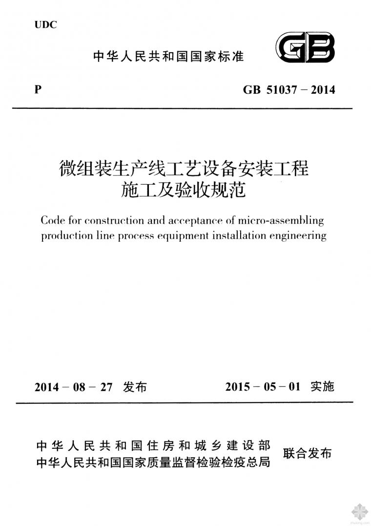 GB51037-2014微组装生产线工艺设备安装工程施工及验收规范附条文