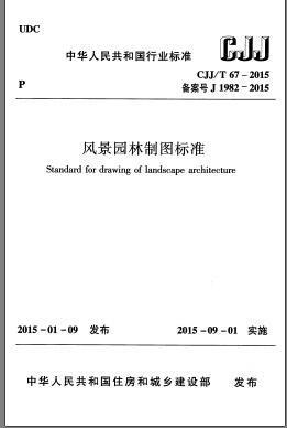 CJJT 67-2015 风景园林制图标准