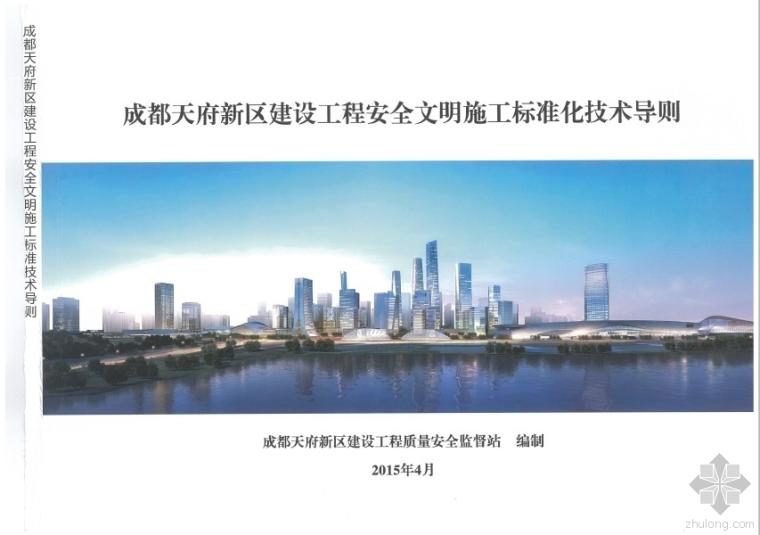 成都天府新区建设工程安全文明施工标准化技术导则