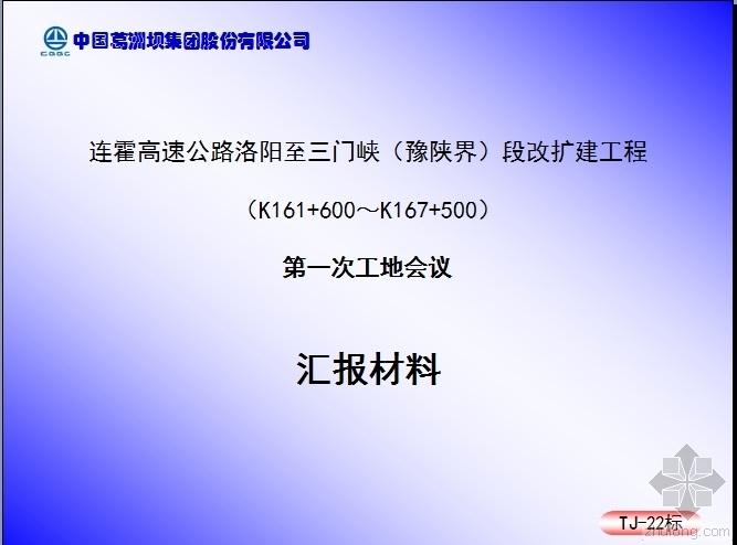 连霍高速公路洛阳至三门峡(豫陕界)段第一次工地会议汇报材料