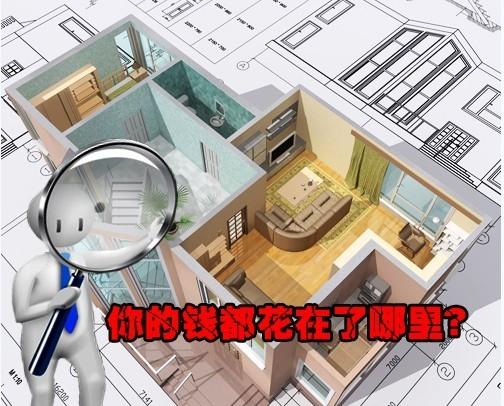家装公司收施工管理费是否合理