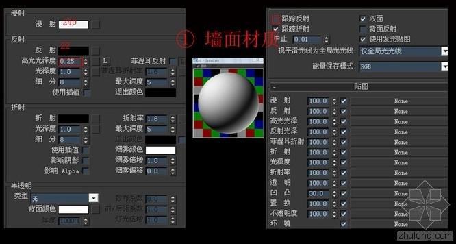 unity3d材质球介绍资料下载-3DMax室内效果的9种常用材质的调节方法