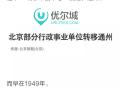 北京迁移行政中心,印证梁思成50年前的预言