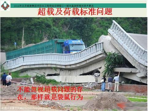 城市高架桥涉及的相关技术问题(上)