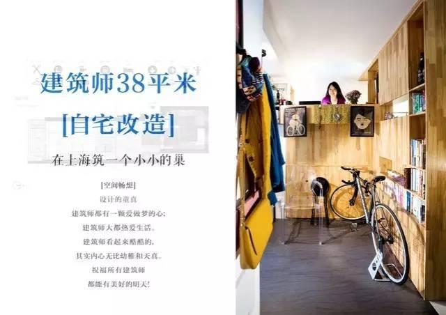 建筑师38平米自宅改造 | 在上海筑一个小小的巢