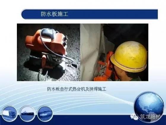 隧道二次衬砌施工技术图文,看完这个,不怕不会!_6