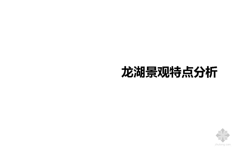 龙湖景观植物配置特点分析大揭秘~