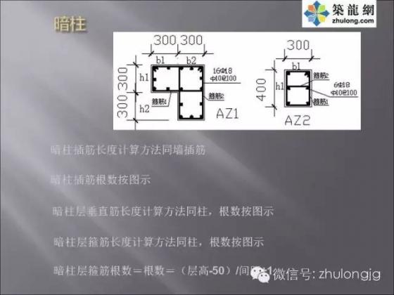 G101图集平法相关知识——剪力墙_21