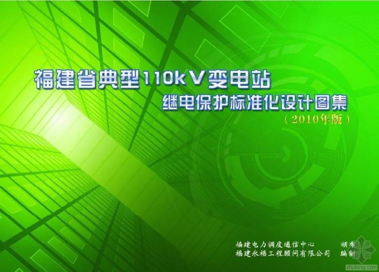 福建省典型110kV变电站继电保护标准化设计图集(2010年版)