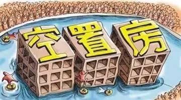 去库存!城镇化!和工程造价有什么关系?