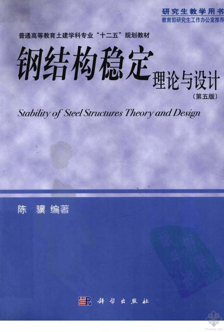钢结构稳定理论与设计(第五版) 陈骥