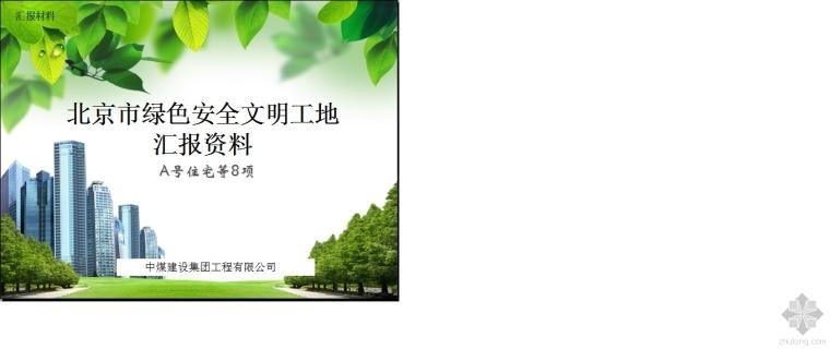 北京市绿色安全文明工地汇报材料