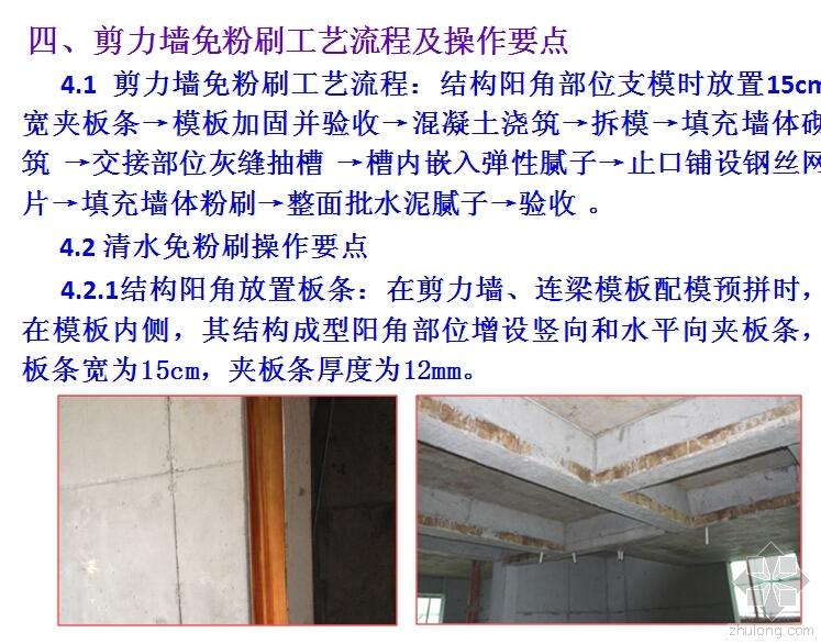清水剪力墙(轻质砖隔墙)免粉刷施工工艺(附图讲解,节省成本)