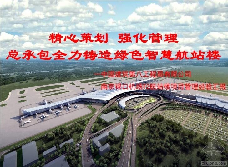 南京禄口国际机场T2航站楼工程项目管理经验交流材料