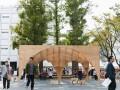 早稻田大学二年级学生设计制作的临时凉亭