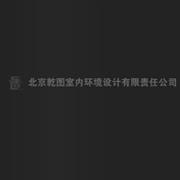 北京乾图室内环境设计有限公司