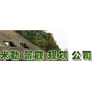 米勒景观规划公司