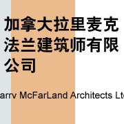加拿大拉里麦克法兰建筑师有限公司