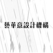 艺华意设计机构