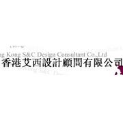 香港艾西设计