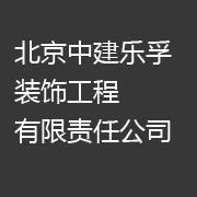 北京中建乐孚装饰工程有限责任公司