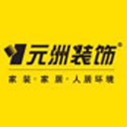北京元洲装饰有限公司
