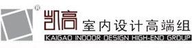 深圳凯高室内设计高端组