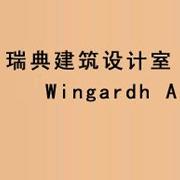 瑞典建筑设计室Wingardh Arkitektkontor AB