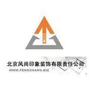 北京风尚印象装饰公司
