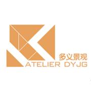 北京多义景观规划设计事务所