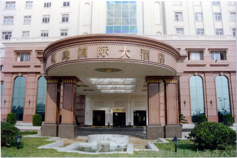 合肥明珠国际大酒店第6张图片