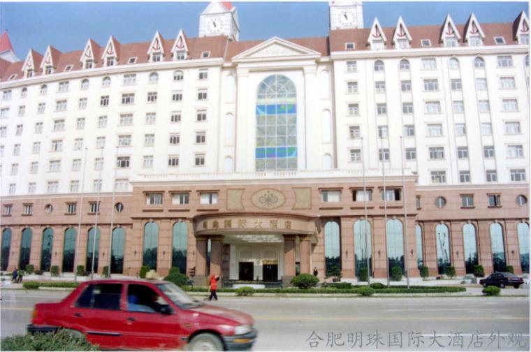合肥明珠国际大酒店第9张图片