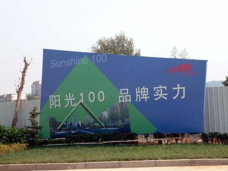 阳光100国际新城环境第9张图片