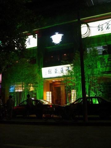杭州青藤茶馆