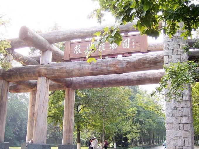 杭州植物园