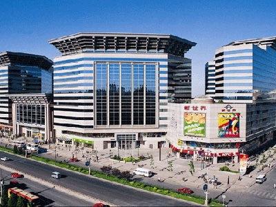 北京新世界中心
