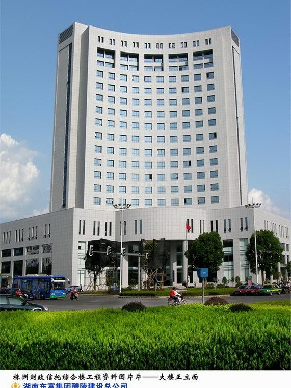 株洲财政信托综合楼工程第2张图片