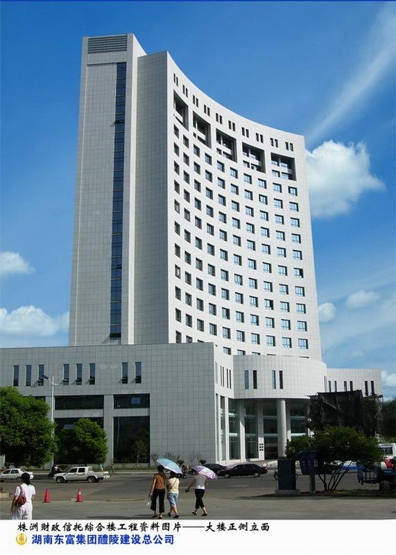 株洲财政信托综合楼工程第3张图片
