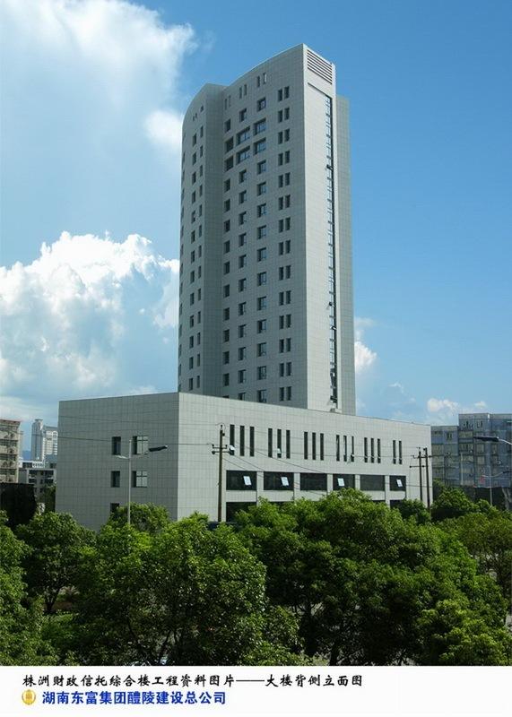 株洲财政信托综合楼工程第4张图片