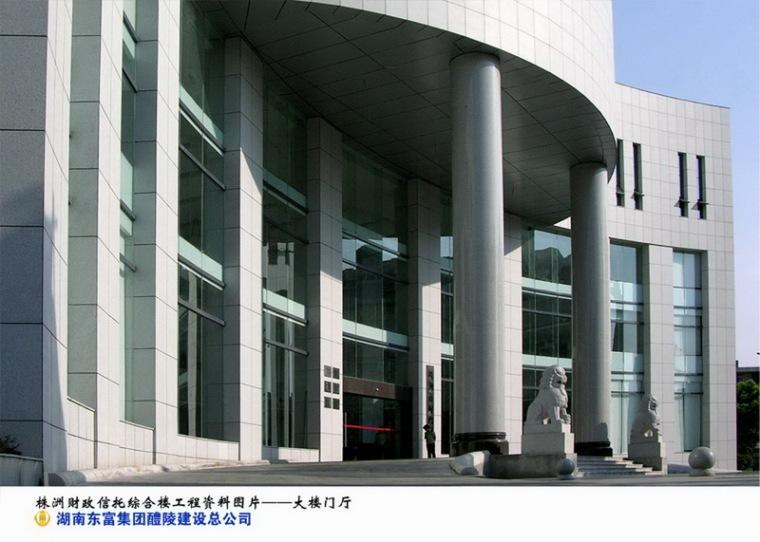 株洲财政信托综合楼工程第7张图片