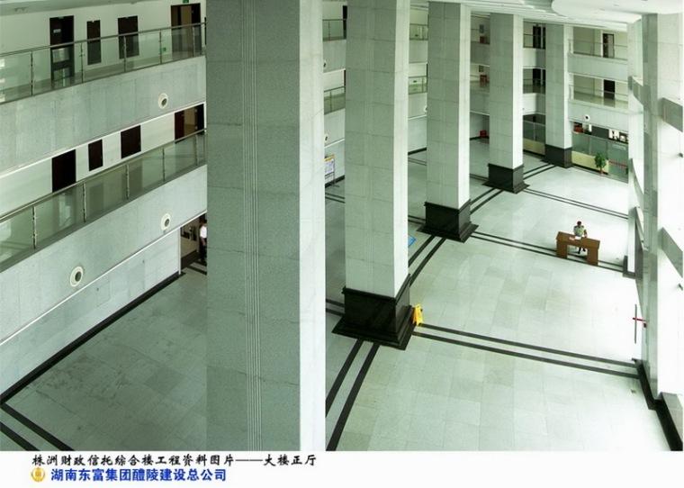 株洲财政信托综合楼工程第8张图片