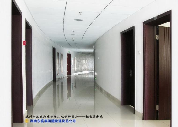 株洲财政信托综合楼工程第9张图片
