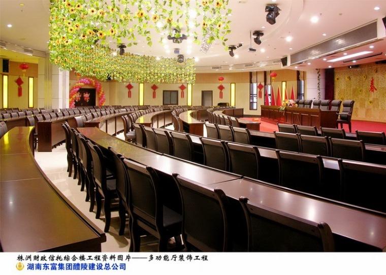 株洲财政信托综合楼工程第11张图片