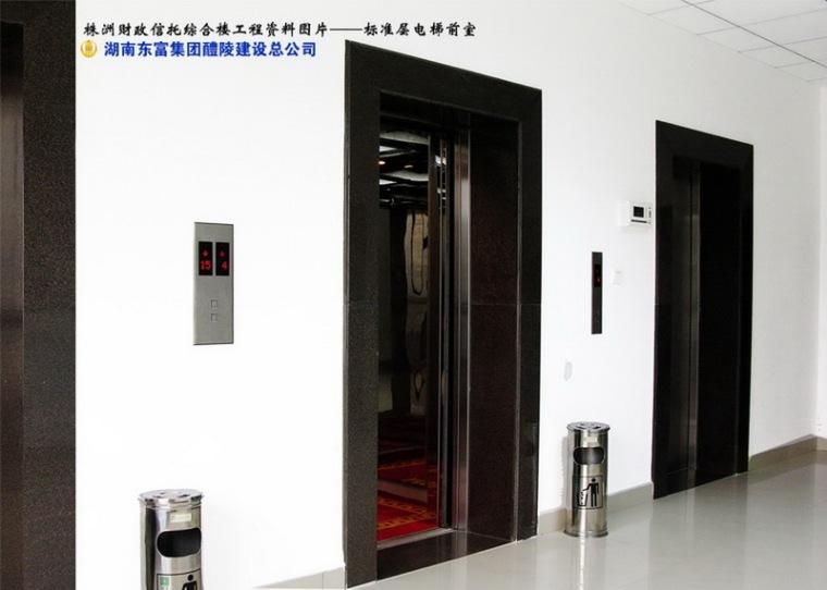 株洲财政信托综合楼工程第13张图片