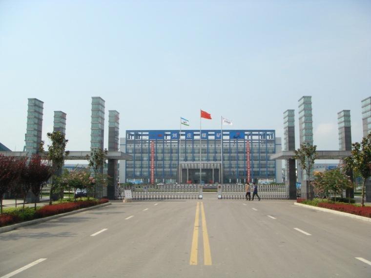 刘庄煤矿第13张图片