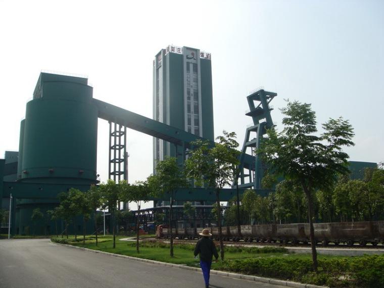 刘庄煤矿第14张图片